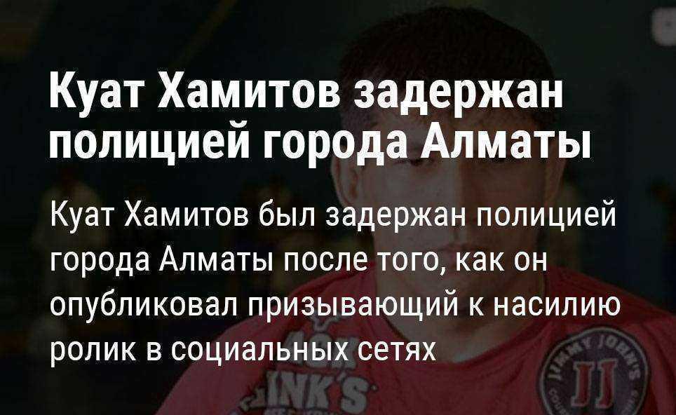 Куат Хамитов задержан полицией Алматы за открытые призывы к насилию