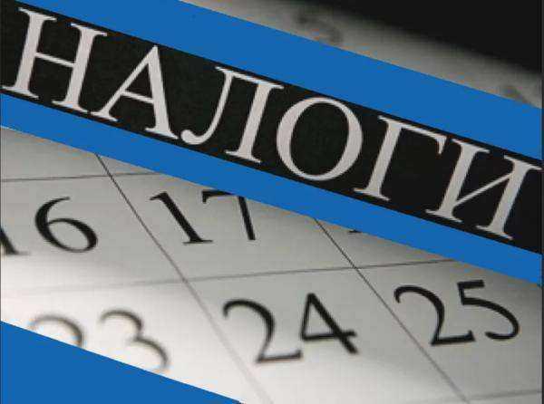 Налоговый календарь на 2020 год - когда сдавать отчетность и платить налоги
