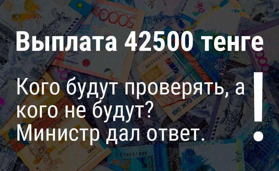 Кого точно будут проверять на законность выплат 42500 тенге