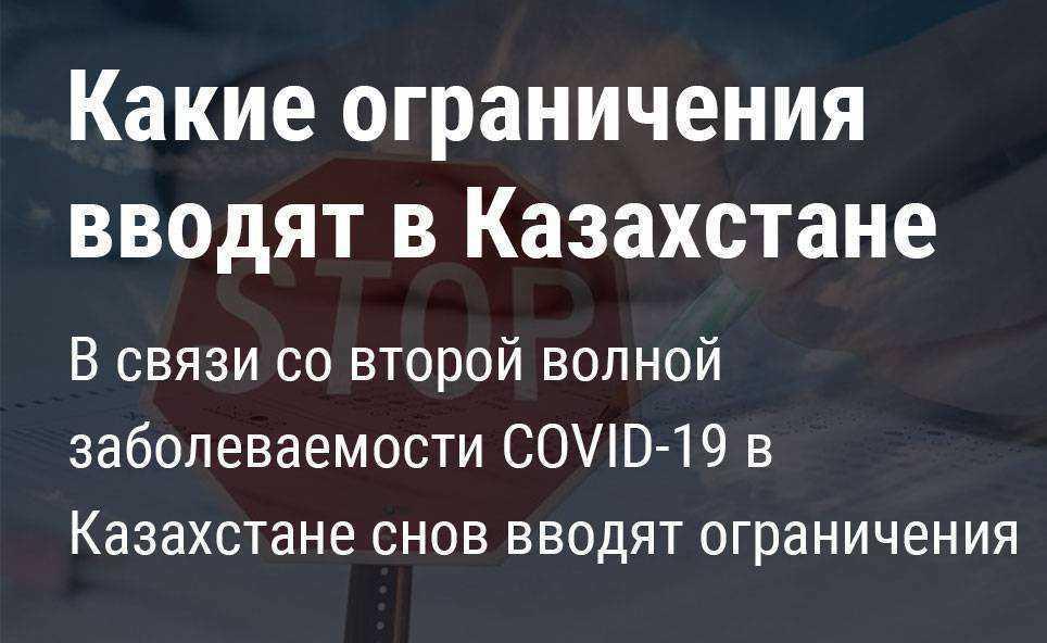 В Казахстане снова вводят карантинные ограничения